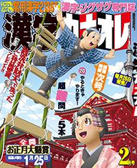 パズル雑誌「漢字カナオレ」2019年2月号表紙イラスト画像