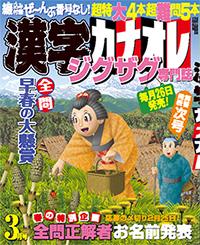 パズル雑誌「漢字カナオレ」2019年3月号表紙イラスト画像