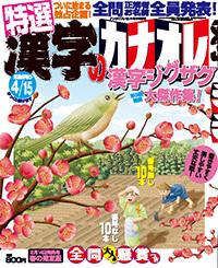 雑誌「特選 漢字のカナオレ 第8弾」表紙イラスト