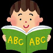 英語(ABC