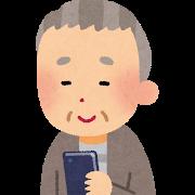 スマホ(おじいさん