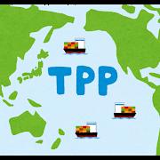 経済(TPP