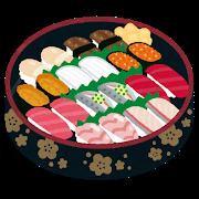 寿司(おまかせ