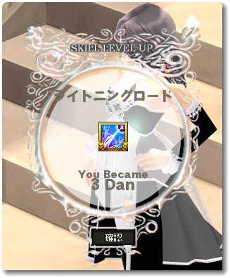 20190212ライロ3段