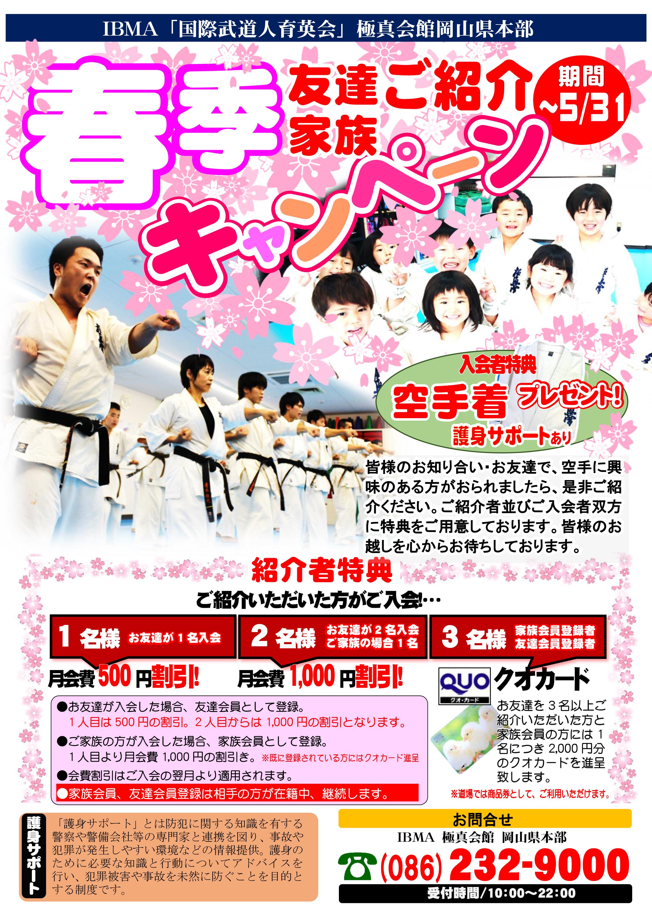 ■春季キャンペーン案内(ポスター)HP用