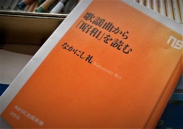 18.1014 日本オープンTV 本「歌謡曲から「昭和」を読む  (11)
