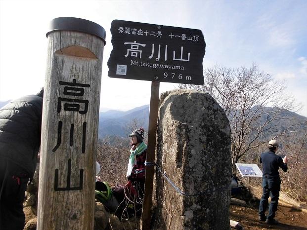 18.12.25 高川山ハイク (42)