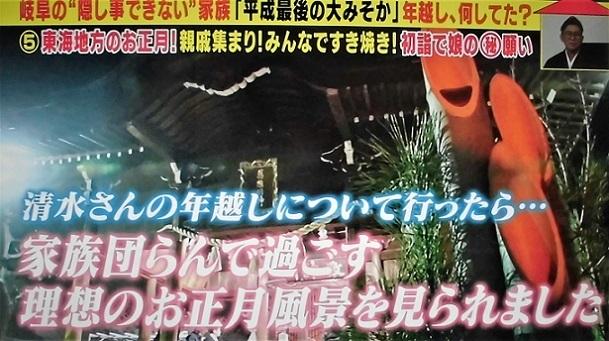 19.1.2 TV家ついて行って・・・、ひまわりの郷 (21)