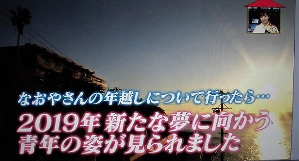 19.1.2 TV家ついて行って・・・、ひまわりの郷 (28)