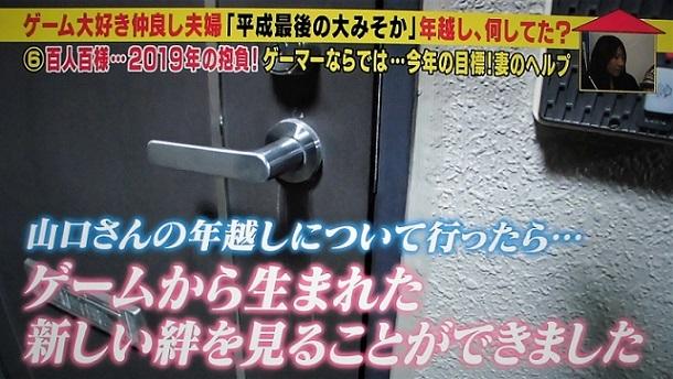 19.1.2 TV家ついて行って・・・、ひまわりの郷 (22)
