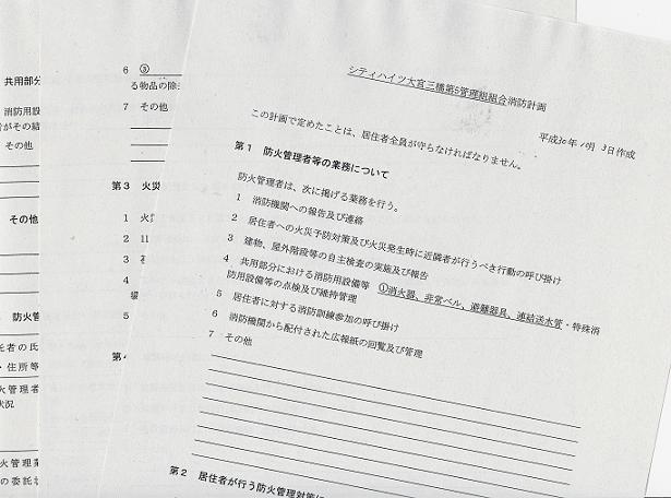 スキャン_20190108 (2)