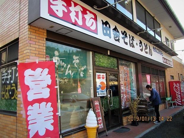 19.1.13芦ヶ久保氷柱 (74)