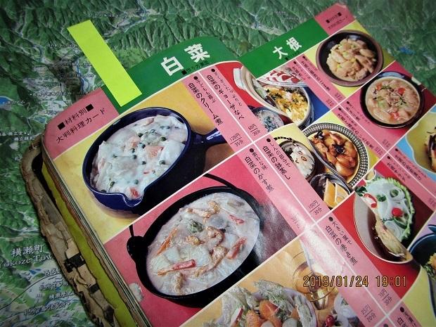 19.1.24 48年前の料理本とフフリグラにジュース (10)