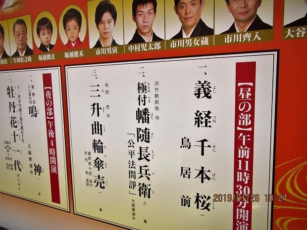 19.1.26 新橋演舞場  (22)