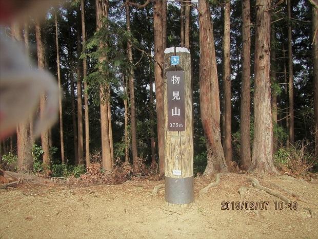 19.2.7 日和田~鎌北湖 (42)