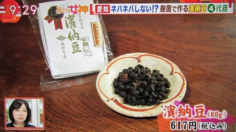 19.2.27 TV浜納豆 ママチャリング (11)