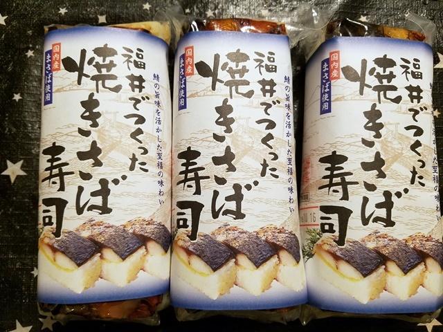 焼きさば寿司1