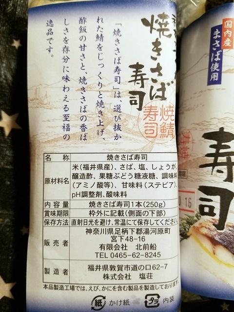 焼きさば寿司4
