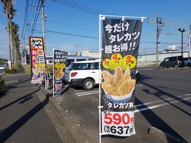 タレカツ丼1-1