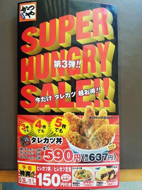 タレカツ丼1-3