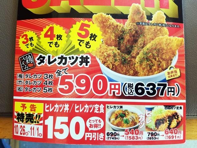 タレカツ丼1-4
