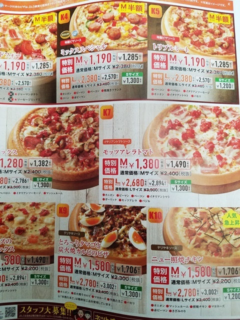 ピザ宅配1-1