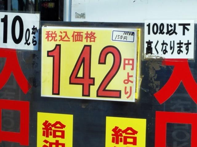 ガソリン価格2-1