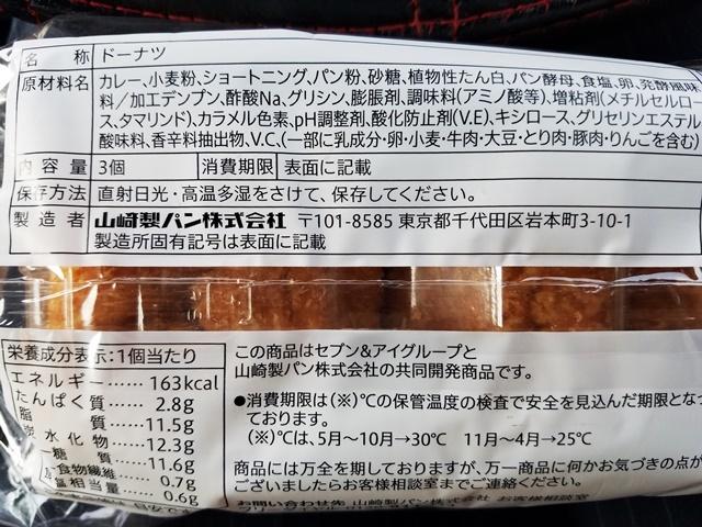 カレーパン1-2