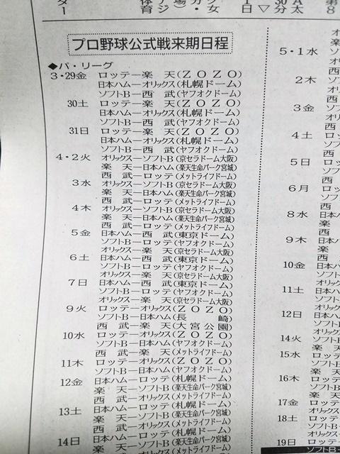 プロ野球日程1-3