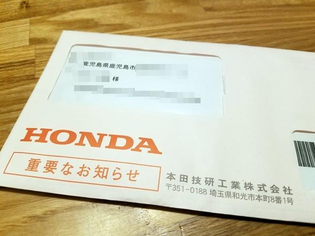 ホンダからの郵便物1-1