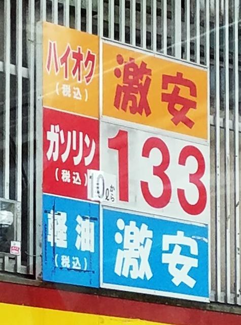 最近ガソリン単価