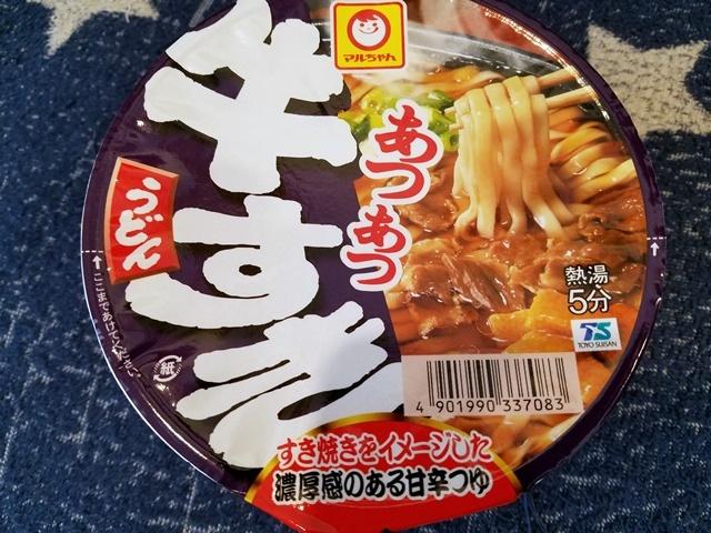 牛すきうどん1-1