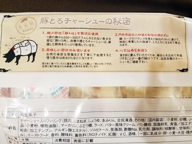 豚とろまん1-3