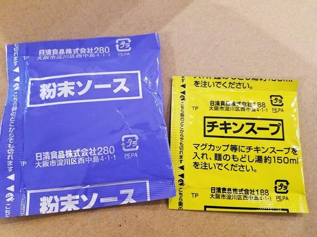 日清ソース焼そば1-2