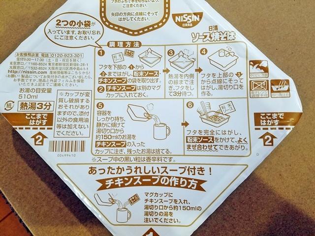 日清ソース焼そば1-3