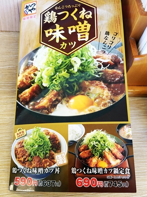 鶏つくね味噌カツ1