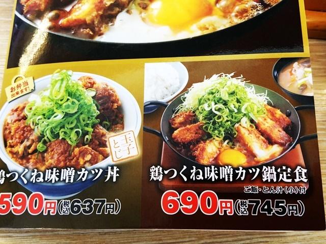 鶏つくね味噌カツ2