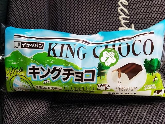 キングチョコ北海道ミルククリーム1