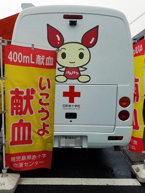 いこうよ献血1