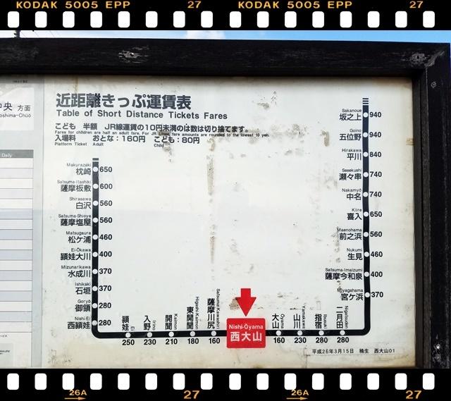 西大山駅1-6