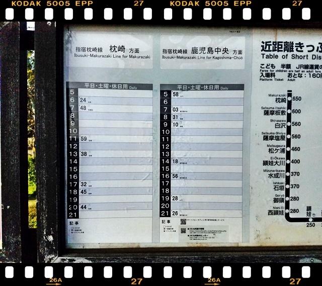 西大山駅1-7