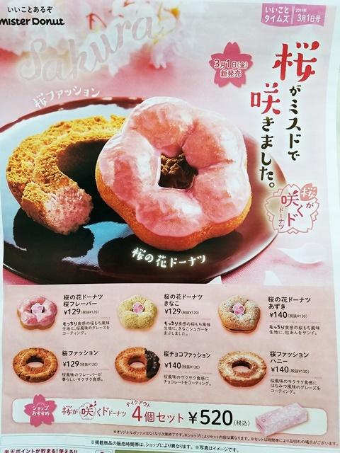 回転寿司チラシ1-0