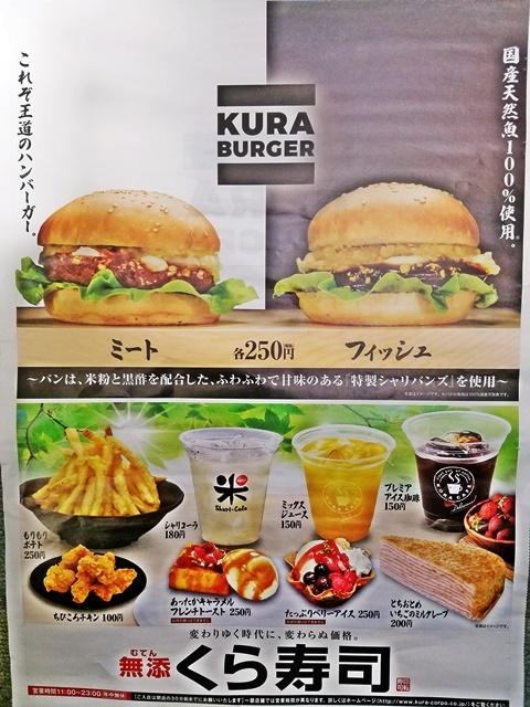 回転寿司チラシ1-2
