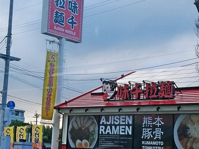 熊本ラーメン1-1