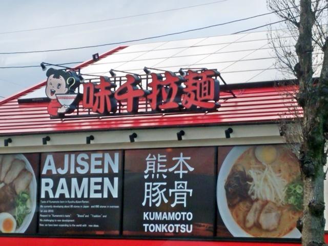 熊本ラーメン1-2