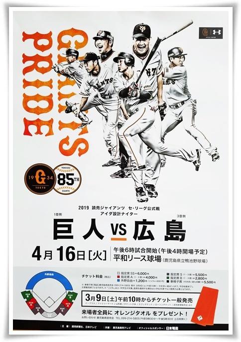 巨人広島戦ポスター