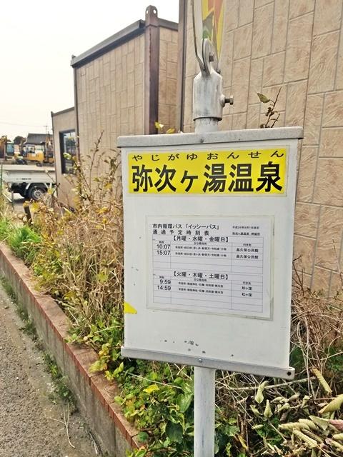 指宿バス停1-1