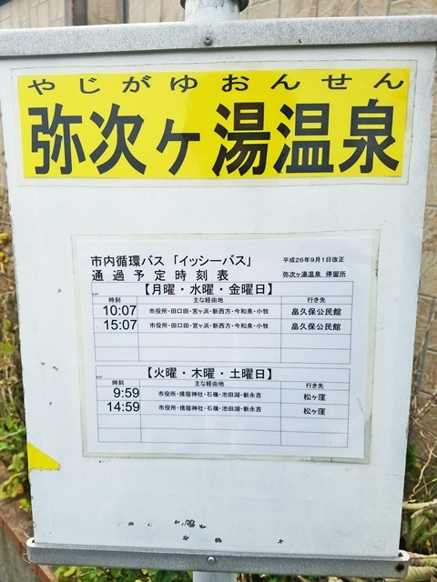 指宿バス停1-2