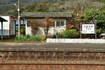 平成最後の平成筑豊鉄道(1)