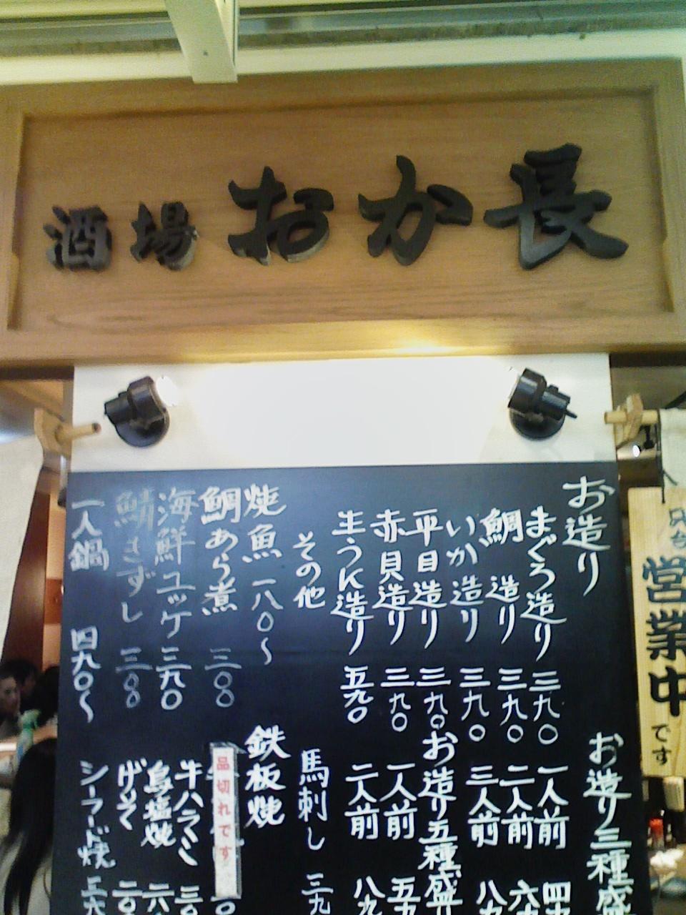 2019_01_22_酒場「おか長」